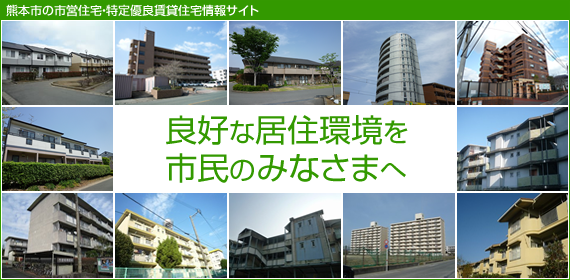 熊本市の市営住宅・特定優良賃貸住宅情報サイト
